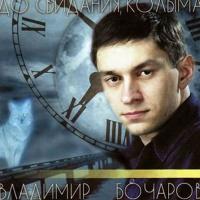 Владимир Бочаров - До Свидания, Колыма