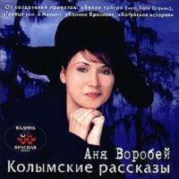 Аня Воробей - Музыкант