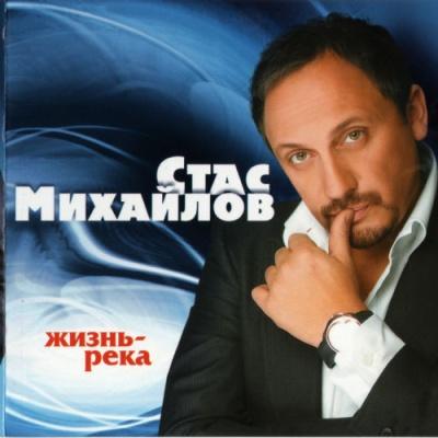 Стас Михайлов - Где Ты