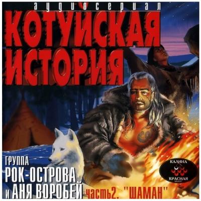 Аня Воробей - Котуйская История. Шаман