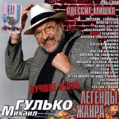 Михаил Гулько - Одессит Мишка