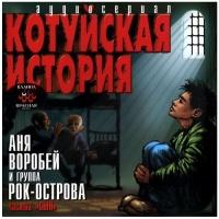 Аня Воробей - Котуйская История. Сын