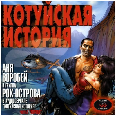 Аня Воробей - Котуйская История. Ворона