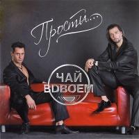 Чай Вдвоём - Прости (Album)