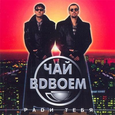 Чай Вдвоём - Ради Тебя (Album)