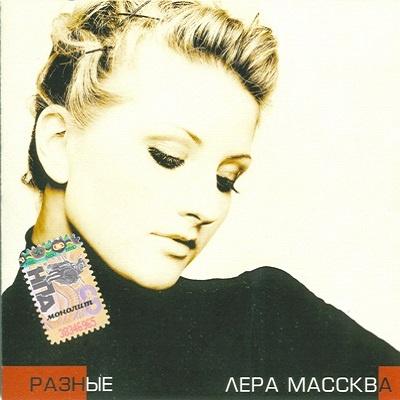 Массква - Разные (Album)