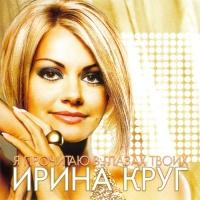 Ирина Круг - Букет Белых Роз