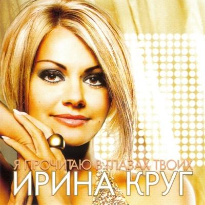 Ирина Круг - Я прочитаю в твоих глазах