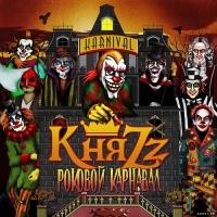 КняZz - Роковой Карнавал