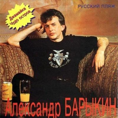 Александр Барыкин - Русский Пляж