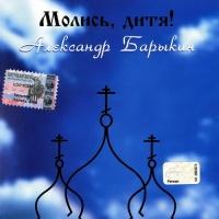 Александр Барыкин - Свети, Любовь