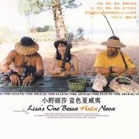 Lisa Ono - Lisa's Ono Bossa Hula Nova