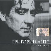 Григорий Лепс - Спокойной Ночи, Господа...