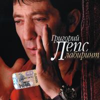 Григорий Лепс - Здесь
