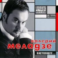 Валерий Меладзе - Актриса