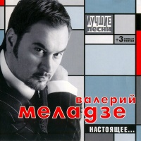 Валерий Меладзе - Звездочка Моя Ясная