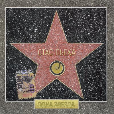 Стас Пьеха - Одна Звезда