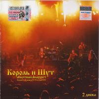 Мёртвый Анархист. CD1.
