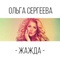 Ольга Сергеева - Жажда