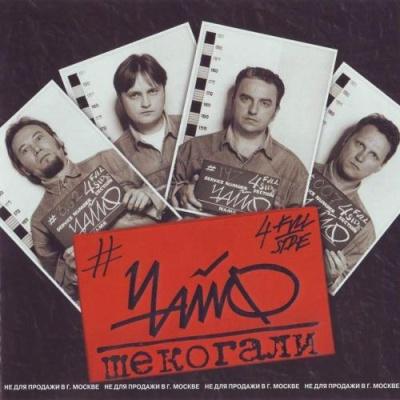 Чайф - Шекогали (Album)