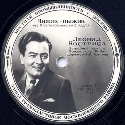 Леонид Кострица - Белокрылые Чайки