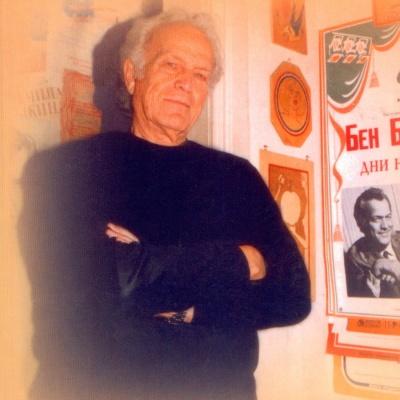 Бен Бенцианов