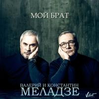Валерий Меладзе & Константин Меладзе - Мой Брат