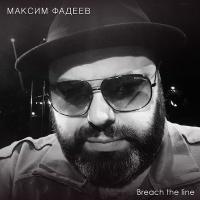 Макс Фадеев - Breach The Line