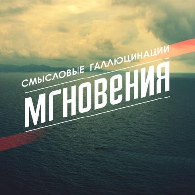 Смысловые Галлюцинации - Мгновения (single) (Single)