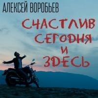 Алексей Воробьев - Счастлив сегодня и здесь (Original Mix)