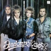 Электроклуб - Электроклуб-2 (Album)