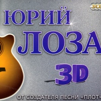 3D [CD 2]