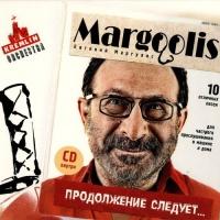 Евгений Маргулис - Продолжение Следует... (Album)