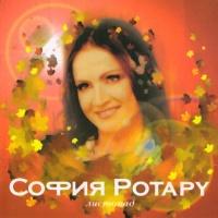 София Ротару - Я Тебя По-Прежнему Люблю
