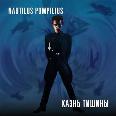 Наутилус Помпилиус - Казнь Тишины (Магнитная Версия) (EP)