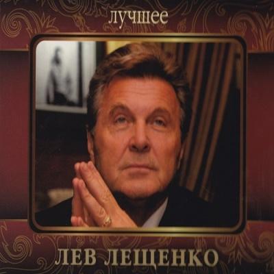 Лев Лещенко - Лучшее (CD 1) (Album)