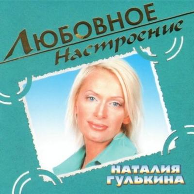 Наталия Гулькина - Любовное Настроение