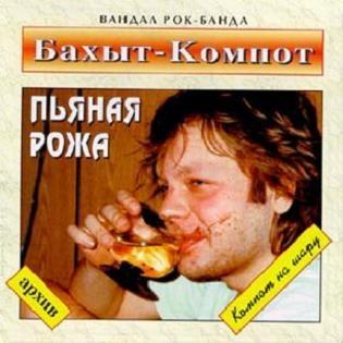 Бахыт-Компот - Пьяная Рожа (Album)