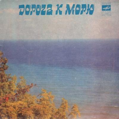 Весёлые Ребята - Дорога К Морю (Album)