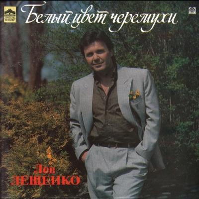 Лев Лещенко - Белый Цвет Черемухи (Album)
