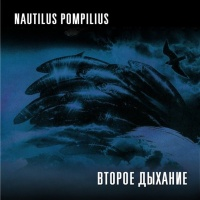 Наутилус Помпилиус - Второе Дыхание (Демо Версия Альбома «Крылья») (EP)