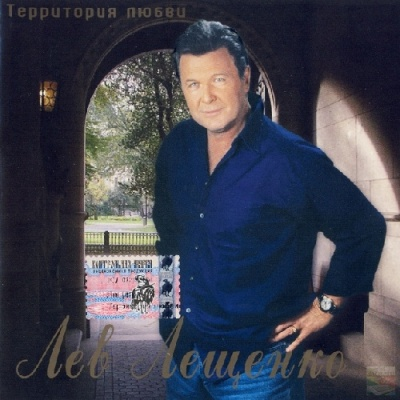 Лев Лещенко - Территория Любви (Album)
