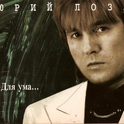 Юрий Лоза - Для Ума (Album)