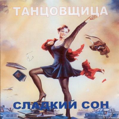 Сладкий Сон - Танцовщица (Album)