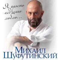 Михаил Шуфутинский - Я Просто Медленно Люблю (Album)