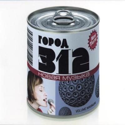 Город 312 - Новая Музыка (Album)