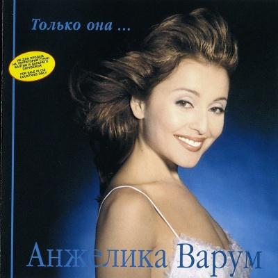 Анжелика Варум - Только Она... (Album)