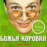 Божья Коровка - Другая Жизнь (Album)