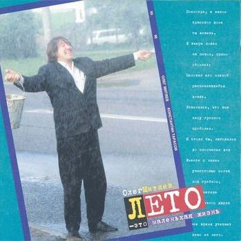 Олег Митяев - Лето-Это Маленькая Жизнь (Album)
