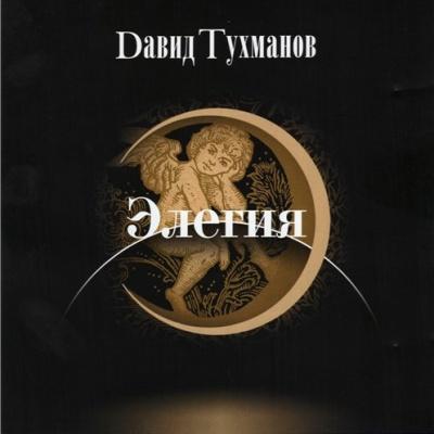 Валерий Леонтьев - Элегия. Песни Давида Тухманова (Compilation)